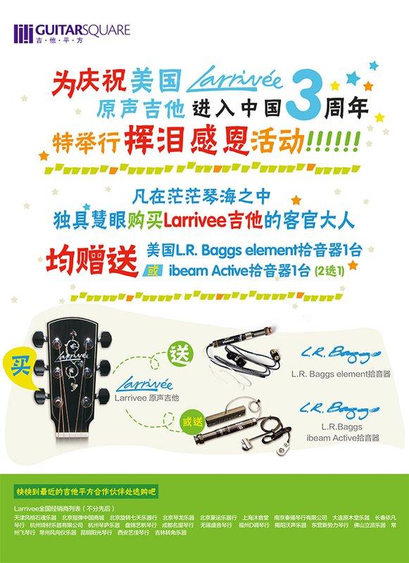 Larrivee入驻中国三周年海报