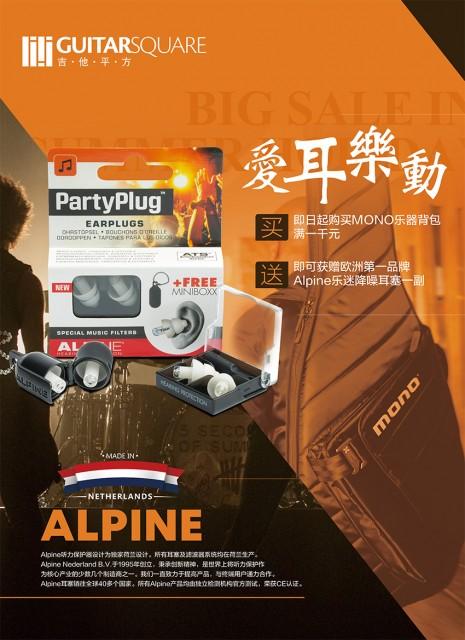 买MONO送Alpine