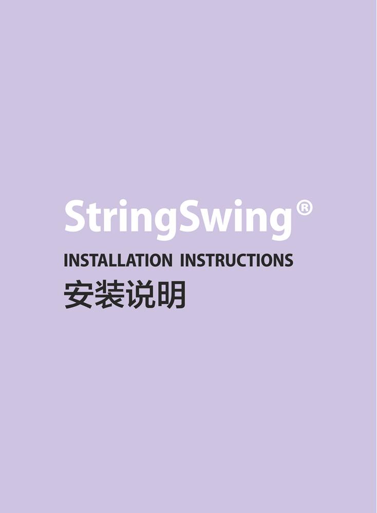 [吉他平方]StringSwing乐器架安装说明  AG269
