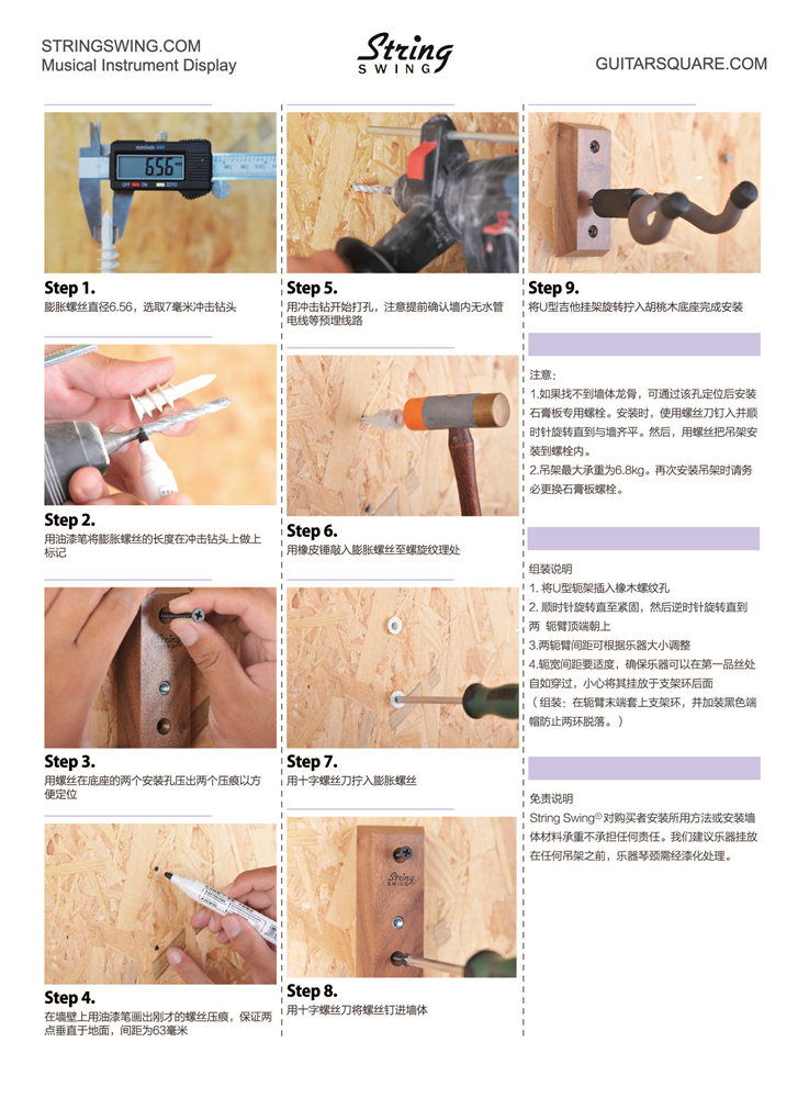 stringswing_1副本