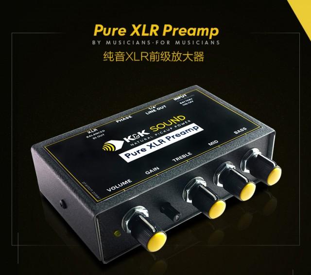 纯音XLR前级放大器