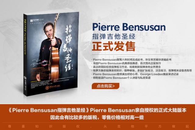 Pierre Bensuan指弹吉他圣经