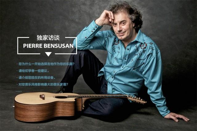 Pierre Besusuan个人采访