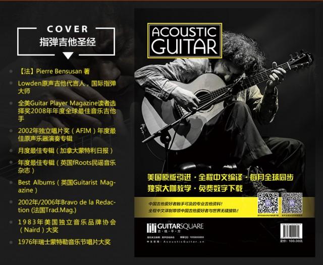 Pierre Bensuan《原声吉他杂志》三页封面