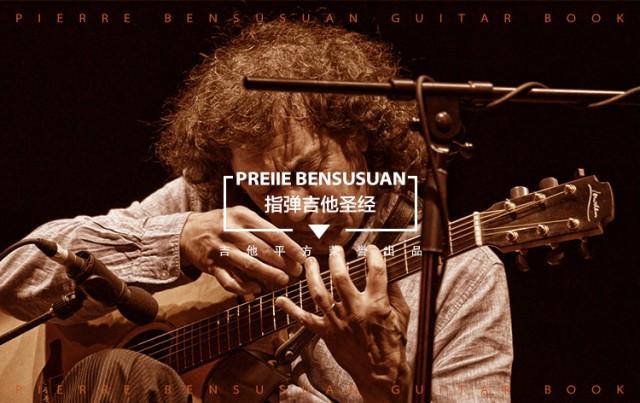 Pierre Bensuan弹琴