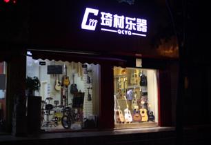 [乐手专访]吉他平方豪哥采访严成盛 | 音乐是奋斗一生的事业  AG271