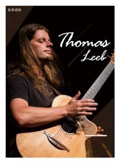 Thomas Leeb专访2