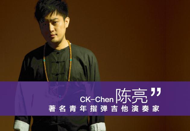 [AG杂志]教学篇:CK-Chen陈亮教您学习bass低音的延长  AG273
