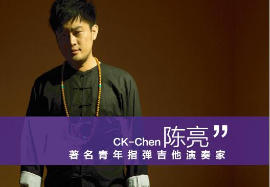 [AG杂志]教学篇:CK-Chen陈亮教您美式指弹乡村风格 AG275