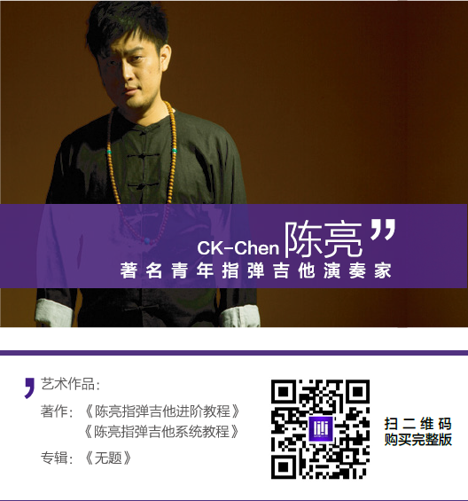 """[AG杂志]教学篇:CK-Chen陈亮教您蓝调""""布鲁斯"""" AG277"""