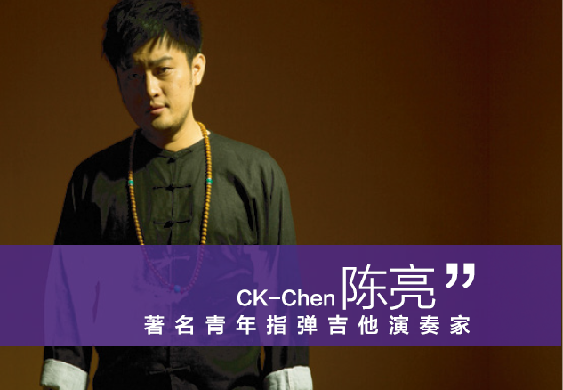 [AG杂志]教学篇:CK-Chen陈亮教您指弹加鼓 AG280