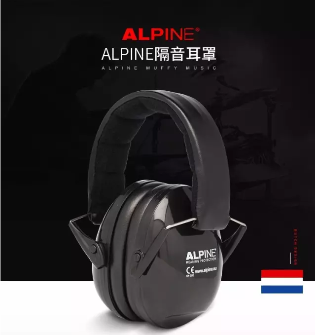荷兰原装Alpine乐手隔音降噪耳罩MUFFY介绍
