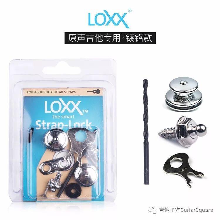 [新品推荐] 德国LOXX原声吉他 安全自锁 背带扣