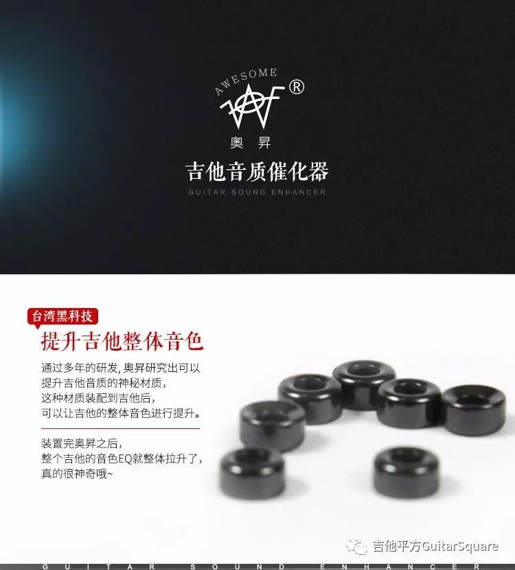 [奥昇催化器] 卢冠宇亲述奧昇音色改良裝置 (材料篇)