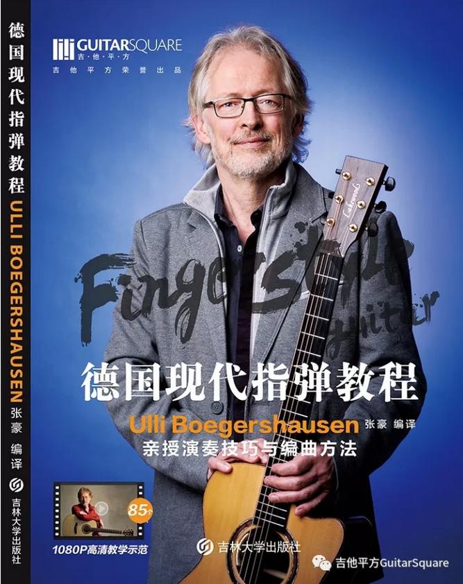 [AG杂志]ULLI德国现代指弹教程连载23:封闭和弦练习