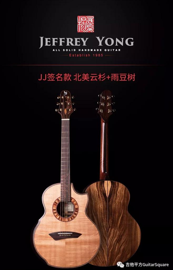 [视频评测] 独立制琴师Jeffrey Yong 北美云杉+雨豆树JJ签名款