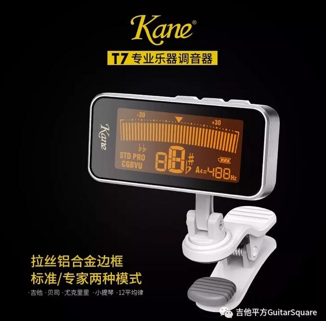 [视频评测] KANE 凯恩 T-7 专业乐器调音器评测