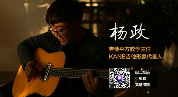 专家吉他课:吉他音阶百科-认识大调五声音阶  AG297