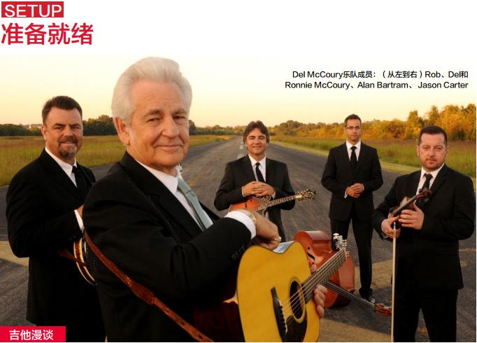 [AG杂志]Bluegrass Rhythm King 蓝草节奏王者 AG306
