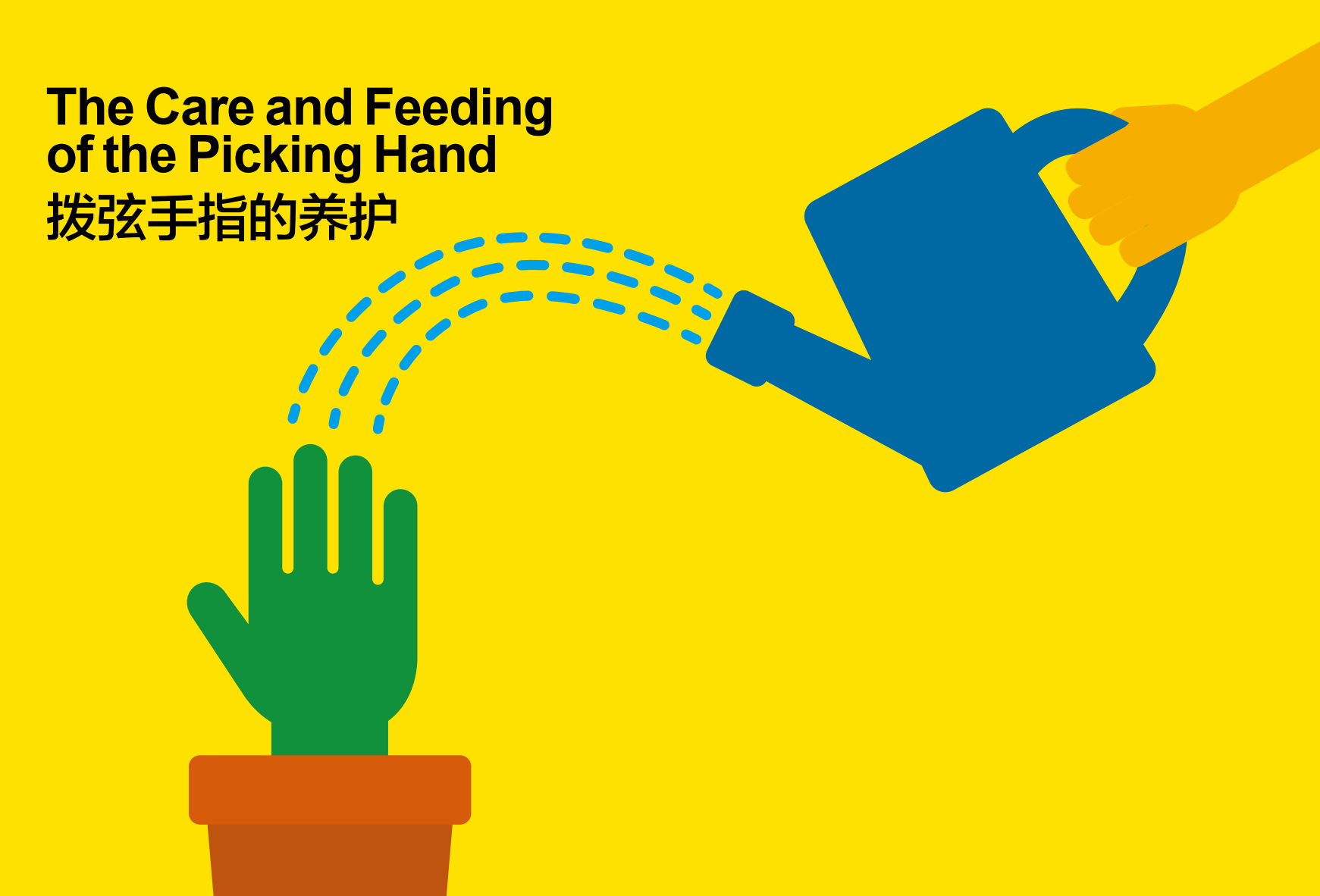 [AG杂志]The Care and Feeding  of the Picking Hand 拨弦手指的养护
