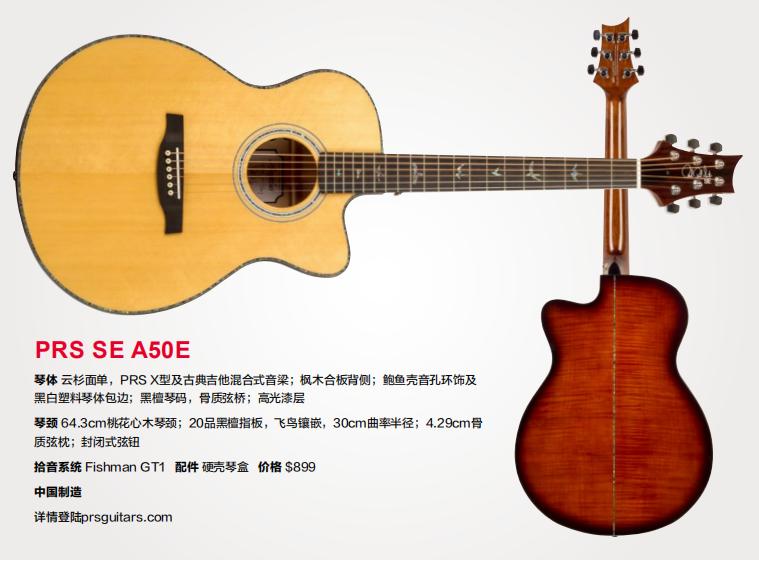 [AG杂志]带有高端特色的精致平价原声吉他
