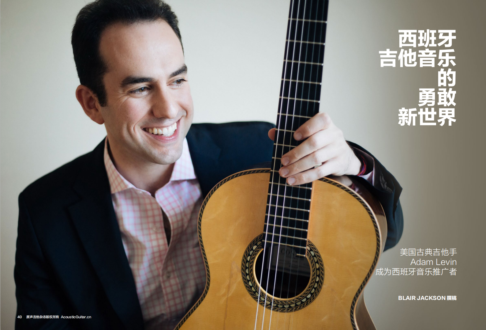 [AG专题]美国古典吉他手Adam Levin成为西班牙音乐推广者