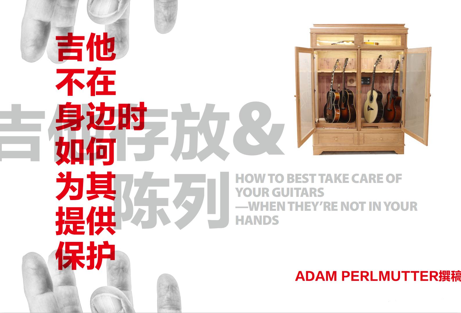 [AG专题]吉他存放与陈列:不在身边时如何保护吉他