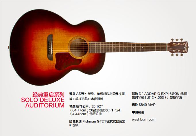 [AG新品] Washburn用两款新吉他遥望过去同时展望未来