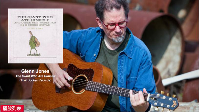 [AG欣赏]重新定义独奏吉他:Glenn Jones和他的灵感来源