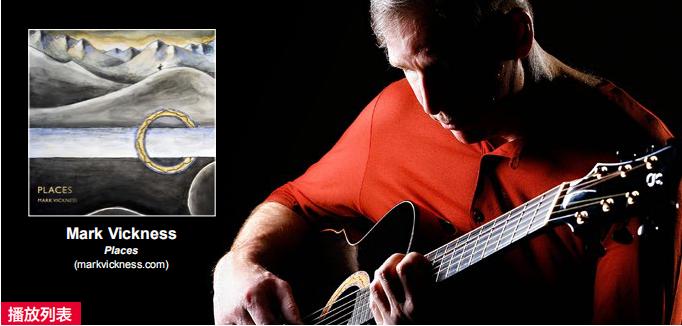 [AG欣赏]指弹乐手 Mark Vickness 首张独奏专辑,曲风多样技巧精湛