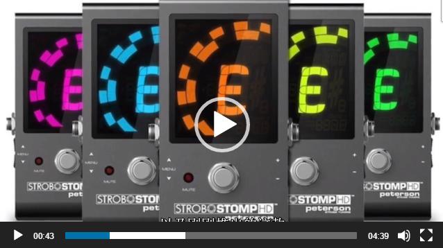 FU-Tone测评Peterson新款StroboStomp HD脚踏高清炫彩调音器