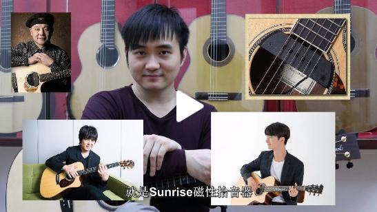 Steven Law罗翔测试Sunrise拾音器-廉价吉他V.S.高端吉他效果对比