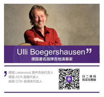 [AG教学]德国ULLI指弹教学连载 (三十): 中国民歌茉莉花
