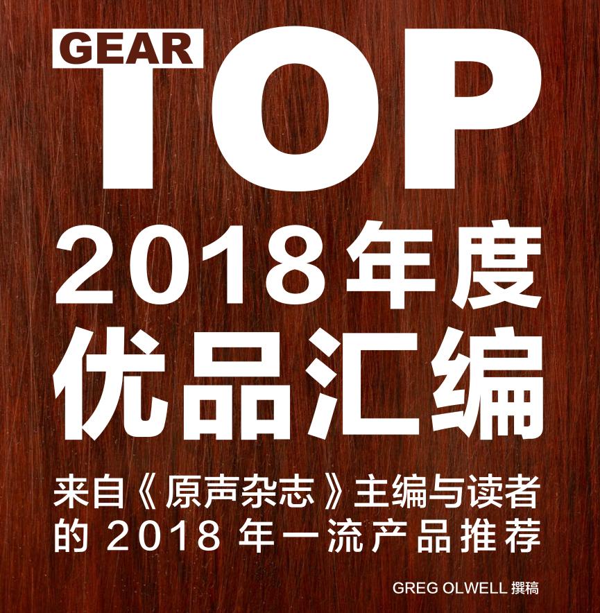 [AG专题]Top Gear 2018年度音乐设备优品汇编之吉他篇