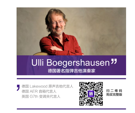 [AG教学]德国ULLI指弹教学连载:正确指法及有效练习