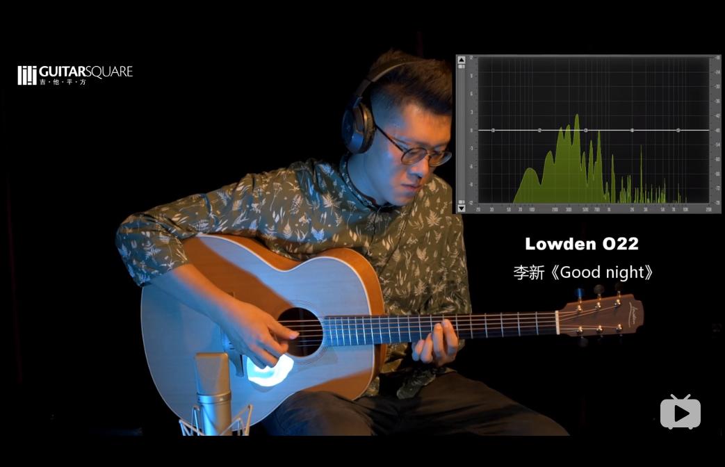 吉他平方 Lowden手工吉他音色试听O22 波形对比 O32 李新