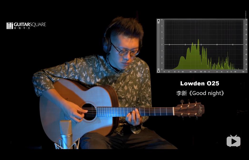 吉他平方 Lowden手工吉他音色试听O25 波形对比 O32 李新