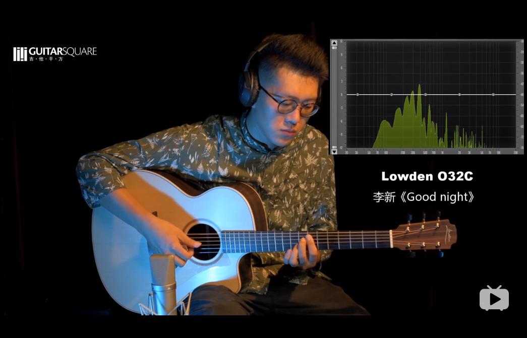吉他平方 Lowden手工吉他音色试听O35 波形对比 O32 李新