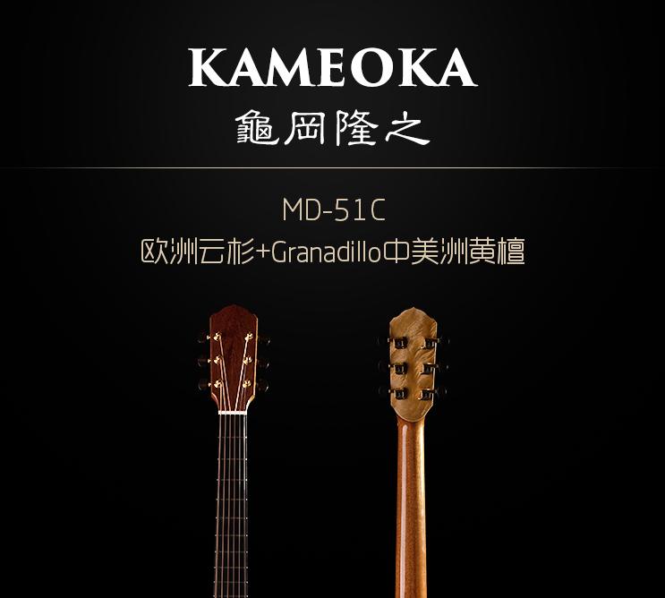 独立制琴师 KAMEOKA 龟冈隆之 MD-51 原声民谣木吉他 19年现货