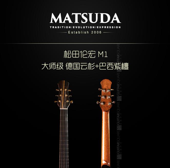 独立制琴师 Michihiro Matsuda 松田伦宏 M1 巴西紫檀缺角民谣木吉他现货