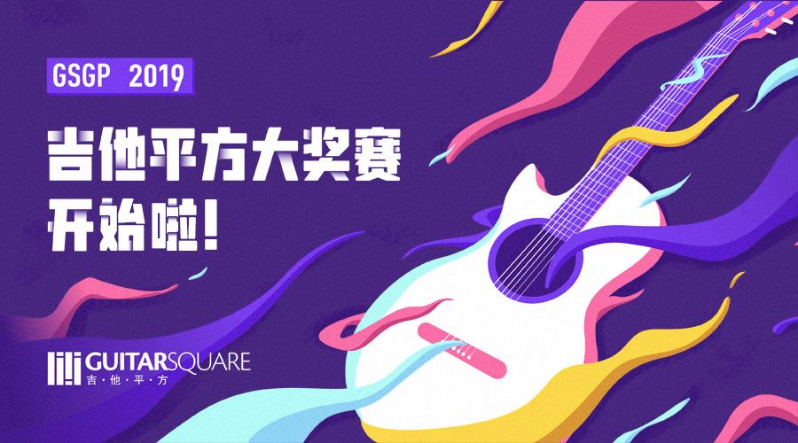 【GSGP2019】 吉他平方大奖赛~报~名~啦~