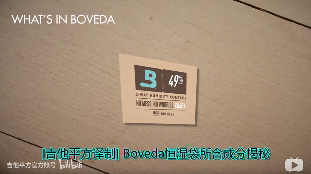 [吉他平方译制] Boveda恒湿袋所含成分揭秘