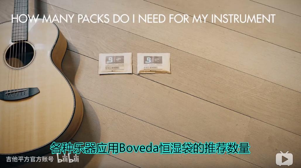 [吉他平方译制] 各种乐器应用Boveda恒湿袋的推荐数量