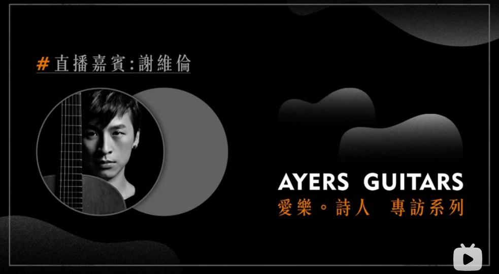Ayers guitar 爱乐。诗人 专访系列 -谢维伦 Hsieh Wei Lun