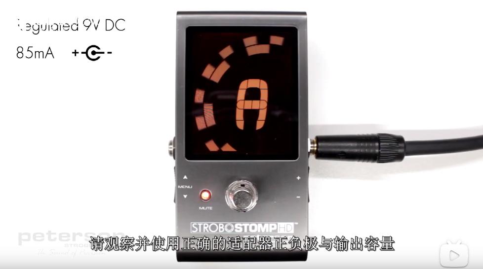 Peterson Strobo Stomp HD脚踏频闪调音器使用说明①:概述